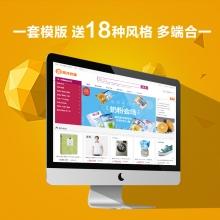 【经典版】雕龙B2C商城系统 买1套模版 送18种风格 提供源码 包含服务器