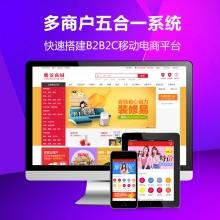 B2B2C 多商户大型综合商城平台系统 多端合一 提供源码