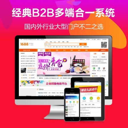 经典B2B多端合一系统 国内外行业大型门户不二之选 提供源码